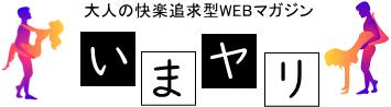 いまヤリ~大人の男の快楽追求型WEBマガジン
